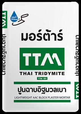ปูนสำเร็จรูปฉาบอิฐมวลเบา TTM101