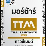 ปูนกาวซีเมนต์ติดกระเบื้อง TTM301 (20 ก.ก./ถุง)