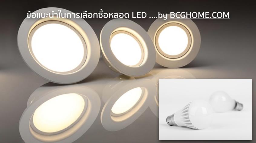 ข้อแนะนำในการเลือกซื้อหลอดไฟ LED