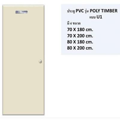 ประตู PVC Poly Timber แบบเรียบ U1