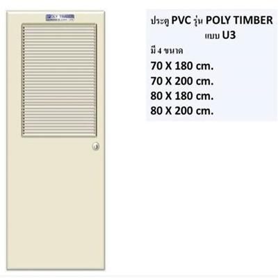 ประตู PVC Poly Timber แบบเกร็ดบน U3