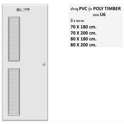 ประตู PVC Poly Timber แบบเกร็ด U6