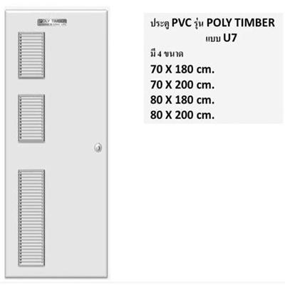 ประตู PVC Poly Timber แบบเกร็ด U7