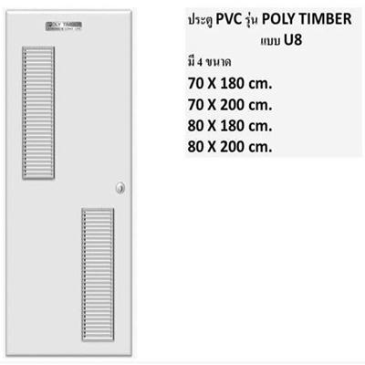 ประตู PVC Poly Timber แบบเกร็ด U8