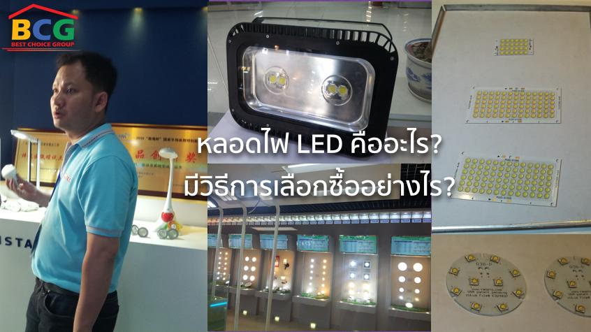 หลอด LED หรือ หลอดไฟ LED คืออะไร มีวิธีการเลือกซื้ออย่างไร?