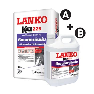 LANKO 225 ซีเมนต์กันซึมตกผลึก PartA+B (34 กก./ชุด)