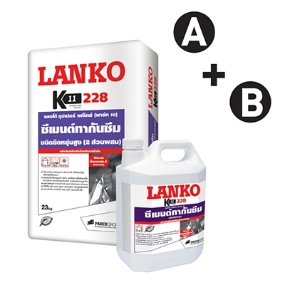LANKO 228 ปูนทรายทากันซึม (33 กก./ชุด)