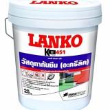 LANKO 451 อะคริลิคทากันรั่วซึม (25 กก./ถัง)