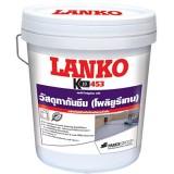 LANKO 453 โพลียูรีเทนกันรั่วซึม (25 กก./ถัง)