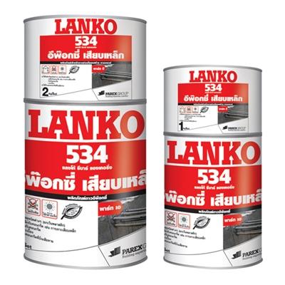 LANKO 534 อีพ็อกซี่เสียบเหล็ก (A+B) (1 กก./ชุด)