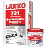 LANKO 731 ปูนซ่อมแซมคอนกรีต (25 กก./ถุง)