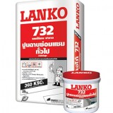 LANKO 732 ปูนซ่อมแซมโครงสร้าง (25 กก./ถุง)