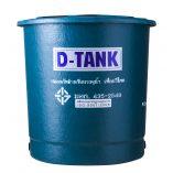 ถังเก็บน้ำ พี.พี. รุ่น D-tank ทรงถ้วย | บาทต่อถัง,ถังเก็บน้ำพรีเมียร์,ถังเก็บน้ำpremier,ถังเก็บน้ำดอส,ถังเก็บน้ำdos,ถังน้ำดอส,ถังdos,ถังเก็บน้ำบนดิน,ถังพรีเมียร์,ถังpremier